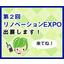 【施設リノベーションEXPO】出展のお知らせ 製品画像