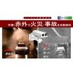 熱画像式自動通報設備(トンネル内火災・事故検知システム) 製品画像