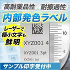 レーザーマーキングラベル『内部発色粘着ラベル』 製品画像