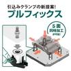 『工程集約シリーズ』 引込みクランプ  プルフィックス 製品画像