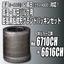 高温高圧弁用 ピラー低トルクパッキン 6710CH+6616CH 製品画像