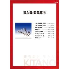 『真空機用導入機シリーズ 総合カタログ』※無料進呈中 製品画像