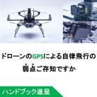 【技術資料】非GPS型ドローン活用技術とインフラ点検活用事例掲載 製品画像