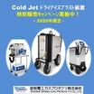 ドライアイスブラスト装置【特別販売キャンペーン開催中】 製品画像