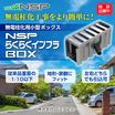 無電柱化用小型ボックス『NSPらくらくインフラBOX』 製品画像