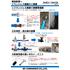 【新提案】埋設配管へフランジレス接続のご提案 製品画像