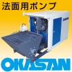 ■モルタル・コンクリート吹付アジテータ一体型OKG-75ME-A 製品画像
