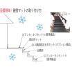 融雪に有効!タフな融雪マット階段タイプ【施設階段用滑止マット】 製品画像