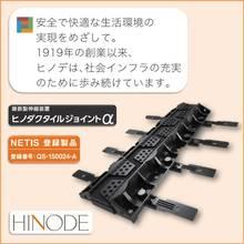 ダクタイル鋳鉄製の橋梁用伸縮装置『ヒノダクタイルジョイントα』 製品画像