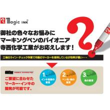 ストレスフリーなマーキングペンのカスタム製作※開発事例を紹介 製品画像