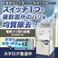電解バリ取り装置『ECMB-N1』 製品画像