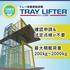 トレー型垂直搬送機『トレーリフターシリーズ』 製品画像