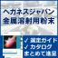 ヘガネスジャパン「金属溶射用粉末」【※豊富なラインアップ!】 製品画像