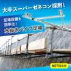 水抜きパイプ取り付け専用足場ブラケット『水抜きパイプ足場』 製品画像