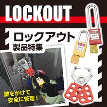 南京錠で管理!工場・現場の安全性アップ ロックアウト製品特集 製品画像