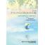 アスファルト防水の仕様 総合カタログ 製品画像