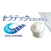 陶器製の目皿レンタル『セラテックエコシステム』 製品画像