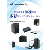 THIRDWAVE Pro 製品総合カタログ [サードウェーブ] 製品画像