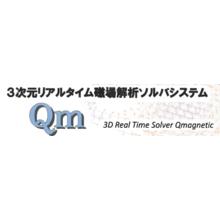 磁場解析ソルバシステム『Qm』 製品画像