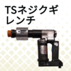 TSネジクギレンチ/レンタル 製品画像