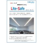 軽くて安全な超軽量天井システム「OSシーリング ライトセーフ」 製品画像