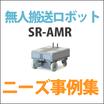 無人搬送台車AMRを導入検討されるお客様の【ニーズ事例集】ご紹介 製品画像