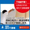 【化学成分ゼロ】塗り壁材『ほたて漆喰 Zen Ocean』 製品画像