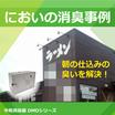 【ラーメン店の臭い対策事例】 DMD-02AT 製品画像