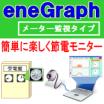 eneGraph(エネグラフ) -メーター監視タイプ電力計測- 製品画像
