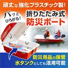 【ゴムじゃない!】折りたたみ式防災ボート 製品画像