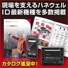 Honeywell バーコード関連製品ガイド2019※無料進呈中 製品画像