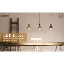 デザイン照明「LEDエポカ ペンダントランプ ブロンズ」 製品画像