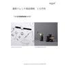 住宅内装デザイン建材製品情報 10月号 製品画像