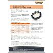 【資料】リークシールサービス コンパウンド(シール材)の仕様 製品画像