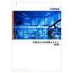 栄養成分分析装置カタログ 2019 製品画像
