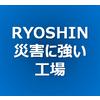 株式会社菱進 本社工場のBCP特性 製品画像
