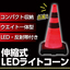 【エスコオリジナル】ウエイト一体型★伸縮式LEDライトコーン 製品画像