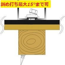 ねじ製品「斜楽。」【斜め打ちしても雨漏りしない!】 製品画像