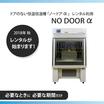 【レンタル】ドアレス温湿度試験槽「ノードアα」 製品画像