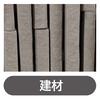 建材工場専用 消臭剤『デオフレ』 製品画像