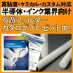 半導体・インク向け『ろ過用フィルター 総合カタログ』進呈中! 製品画像
