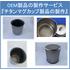OEM製品の製作サービス『チタンマグカップ製品の製作』 製品画像
