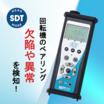 【適用事例進呈中】超音波で設備異常や消耗状態、気密性を検査 製品画像