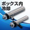 キャビネット冷却専用冷却器|キャビネット・クーラー(動画あり) 製品画像