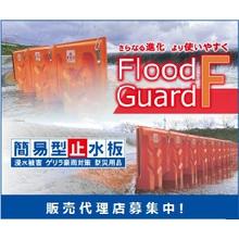 簡易型止水板『フロード・ガード』 製品画像