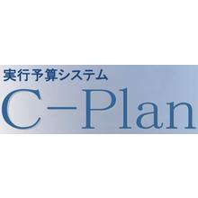 実行予算システム『C-Plan』 製品画像