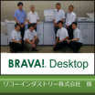 『Brava』導入事例≪リコーインダストリー株式会社 様≫ 製品画像
