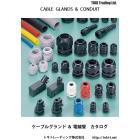 配線資材『ケーブルグランド カタログ』 製品画像