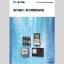 『電力量計・電力管理用計器』総合カタログ 製品画像