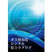 【全19ページ】ガス検知器レンタル 総合カタログ ※無料進呈中 製品画像